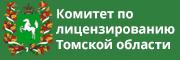 Комитет по лицензированию Томской области