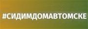СидиДомаВТомске