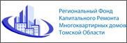 Региональный фонд капитального ремонта многоквартирных домов Томской области