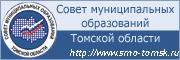 Совет Муниципальных образований Томской области